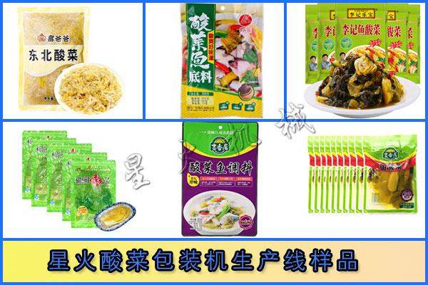 88真人娱lesuan菜bao装机sheng产线样pin图